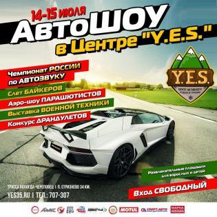 Крупнейшее автомобильное шоу Вологодской области пройдет 14-15 июля в Центре